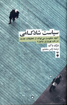 تصویر سياست شادكامي(فرهنگ نشرنو)