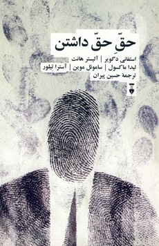 تصویر حق حق داشتن