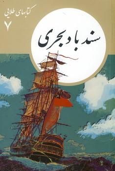 """تصویر كتابهاي طلايي7""""سند باد بحري"""""""