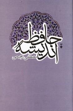 تصویر حافظ انديشه
