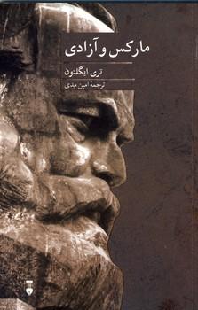 ماركس و آزادي(فرهنگ نشرنو)