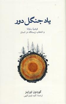 تصویر ياد جنگل دور