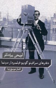 تصویر دفترهاي سرافينو گوبيو فيلمبردار سينما