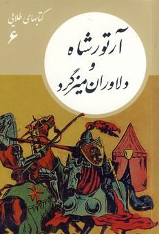 """تصویر كتابهاي طلايي6""""آرتور شاه و دلاوران ميزگرد"""""""