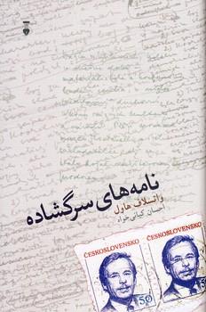 تصویر نامه هاي سرگشاده