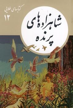 """تصویر كتابهاي طلايي12""""شاهزاده هاي پرنده"""""""