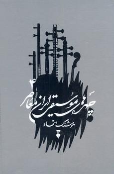 تصویر چهره هاي موسيقي ايران معاصر جلد چهارم