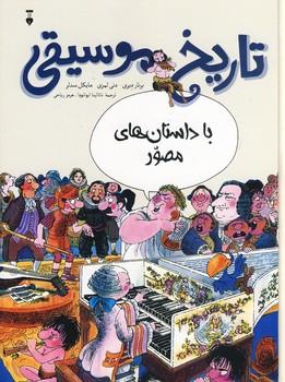 تصویر تاريخ موسيقي با داستان هاي مصور