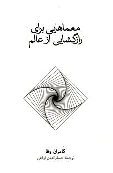 تصویر معماهايي براي رازگشايي از عالم