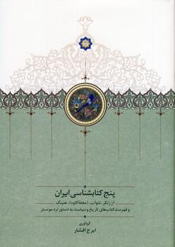 تصویر پنج كتابشناسي ايران