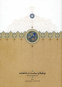 تصویر بوطيقا و سياست در شاهنامه وزيري