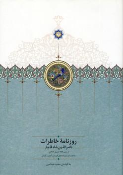 تصویر روزنامه خاطرات ناصرالدين شاه از رجب