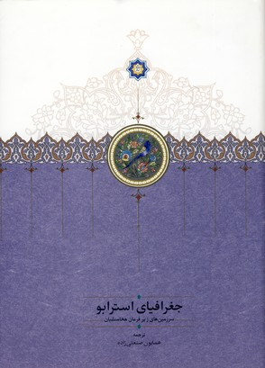 تصویر جغرافياي استرابو وزيري