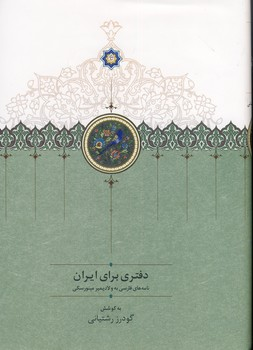 تصویر دفتري براي ايران