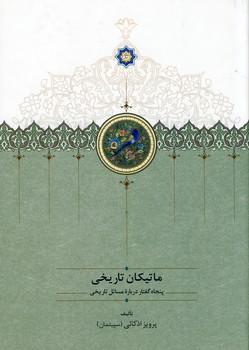 تصویر ماتيكان تاريخي وزيري