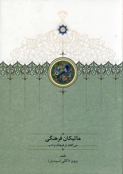 تصویر ماتيكان فرهنگي وزيري