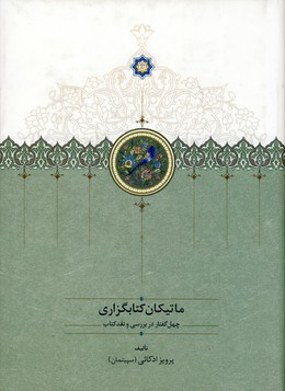 تصویر ماتيكان كتابگزاري وزيري