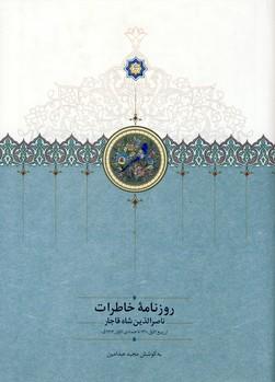 تصویر روزنامه خاطرات ناصرالدين شاه از ربيع الاول