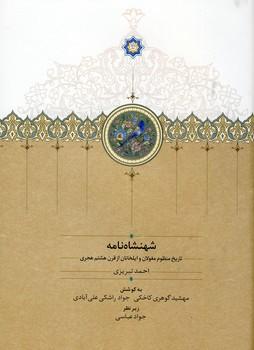 شهنشاه نامه وزيري
