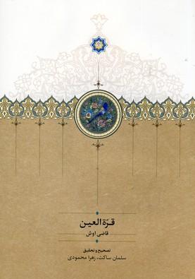 تصویر قرة العين وزيري