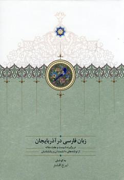 تصویر زبان فارسي در آذربايجان 2 جلدي