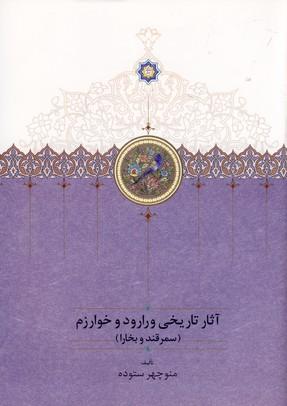 تصویر آثار تاريخي ورارود و خوارزم 3 جلدي