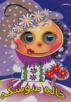 تصویر خاله سوسكه،چشمي