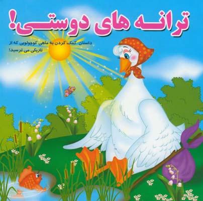 تصویر ترانه هاي دوستي! همراه باشعر