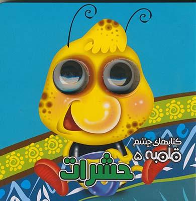 كتابهاي  چشم قلمبه 5 حشرات