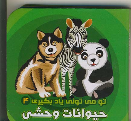 تصویر تو مي توني ياد بگيري 4حيوانات وحشي