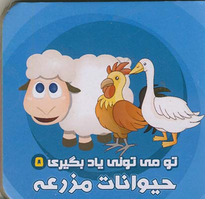 تصویر تو مي توني ياد بگيري 5 حيوانات مزرعه