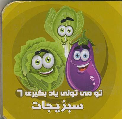 تصویر تو مي توني ياد بگيري 6 سبزيجات
