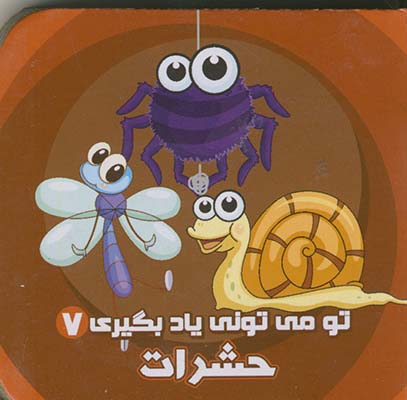 تو مي توني ياد بگيري 7 حشرات