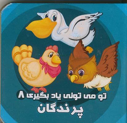 تصویر تو مي توني ياد بگيري 8 پرندگان