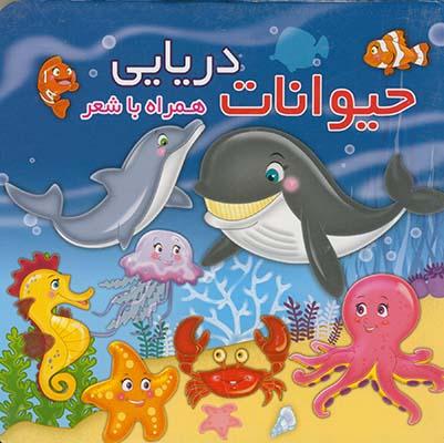 تصویر حيوانات دريايي همراه با شعر