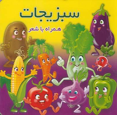 تصویر سبزيجات همراه با شعر