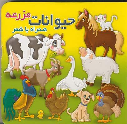 تصویر حيوانات مزرعه همراه با شعر