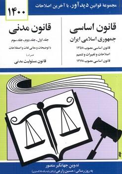 قانون اساسي مدني