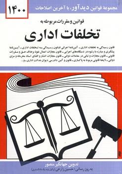 قوانين ومقررات تخلفات اداري