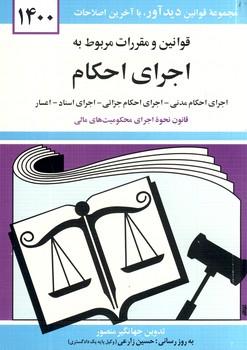 قوانين ومقررات مربوط به اجراي احكام