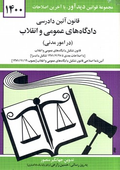 قانون دادگاههاي مدني