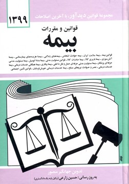 قوانين و مقررات بيمه97جيبي زركوب