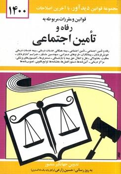 تصویر قوانين و مقررات كار رفاه تامين اجتماعي