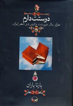 تصویر دوستت دارم وزيري با جعبه
