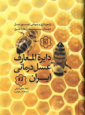 تصویر دايرةالمعارف عسل درماني ايران