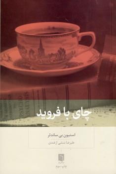 تصویر چاي با فرويد