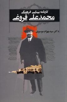 تصویر كارنامه سياسي فرهنگي محمدعلي فروغي