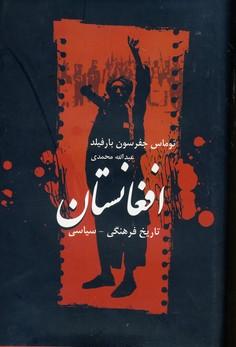 تصویر تاريخ  فرهنگي سياسي افغانستان(عرفان)
