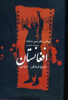 تصویر تاريخ  فرهنگي سياسي افغانستان
