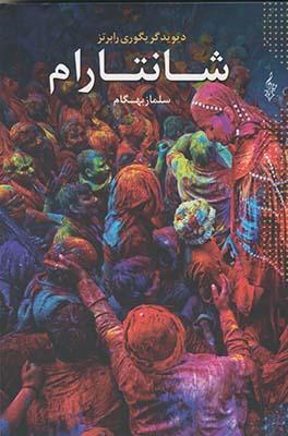 تصویر شانتارام 3 جلدي